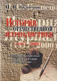 История отечественной журналистики (1917-2000)