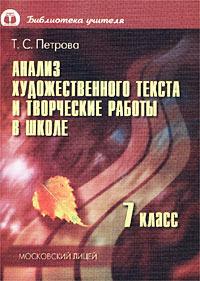 Т. С. Петрова Анализ художественного текста и творческие работы в школе. Материалы для учителя. 7 класс