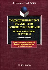 Художественный текст как культурно-исторический феномен. Теория и практика прочтения. Учебное пособие