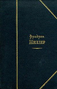 Фридрих Шиллер. Избранные произведения в двух томах. Том 2 александр бологов избранные произведения в 2 томах комплект
