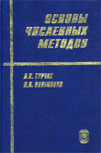 Основы численных методов. Л. И. Турчак, П. В. Плотников