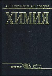 Химия. Учебник для вузов. А. Б. Никольский, А. В. Суворов