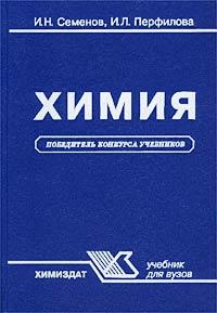 Химия. Учебник для вузов. И. Н. Семенов, И. Л. Перфилова