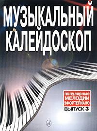 Авторский Коллектив Музыкальный калейдоскоп. Популярные мелодии для фортепиано. Выпуск 3