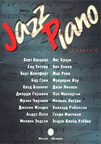 Авторский Коллектив Jazz Piano. Выпуск 2 сборник инструментальной джазовой музыки cdmp3
