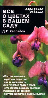 Д. Г. Хессайон Все о цветах в вашем саду развивающий центр bright starts солнечное сафари