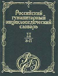 Российский гуманитарный энциклопедический словарь. Том II (З - П). Автор не указан