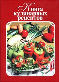 Книга кулинарных рецептов книга рецептов