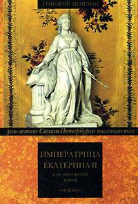 Григорий Шенкман Императрица Екатерина II и ее охотничий домик екатерина ii императрица мой золотой век