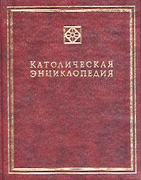 Католическая Энциклопедия. Том 1. А-З. Авторский Коллектив