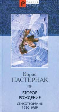 все цены на Борис Пастернак Второе рождение. Стихотворения 1930-1959 гг.