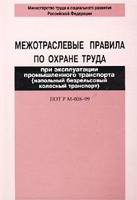 Межотраслевые правила по охране труда при эксплуатации промышленного транспорта (напольный безрельсовый колесный транспорт). ПОТ Р М-008-99
