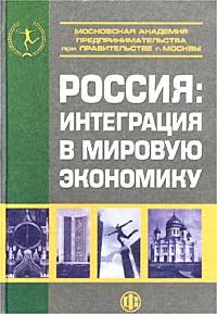 Россия: Интеграция в мировую экономику. Учебник