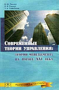 Современные теории управления. Теории менеджмента на пороге XXI века