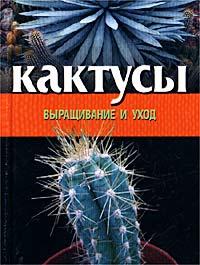 Автор не указан Кактусы. Выращивание и уход кактусы как разводить
