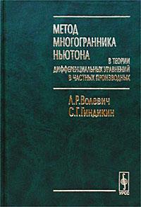 Л. Р. Волевич, С. Г. Гиндикин Метод многогранника Ньютона в теории дифференциальных уравнений в частных производных колыбель ньютона средняя
