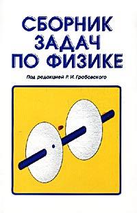 Сборник задач по физике. Под редакцией Р. И. Грабовского