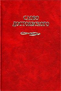 Слово Достоевского