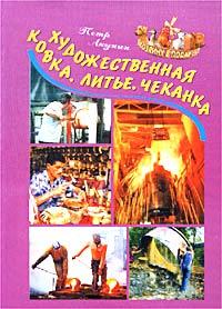 Составитель Петр Акунин. Художественная ковка, литье, чеканка