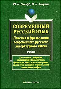 Современный русский язык. Лексика и фразеология современного русского литературного языка