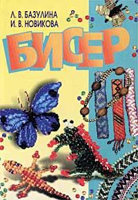 Бисер. Л. В. Базулина, И. В. Новикова