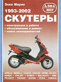 Эско Мауно Скутеры. 1993-2002 гг. derbi gpr 125 4s