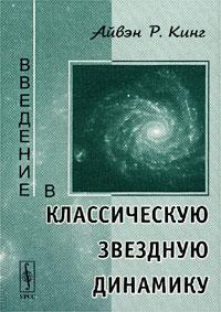 Айвэн Р. Кинг Введение в классическую звездную динамику эволюция физики