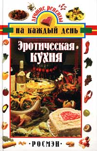 Автор не указан Эротическая кухня отсутствует быстрые рецепты на каждый день