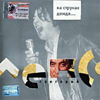 Григорий Лепс Григорий Лепс. На струнах дождя... музыкальные диски rmg лепс григорий cd2 компакт диск mp3