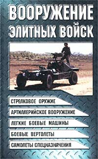 Шунков В. Н. Вооружение элитных войск резиновые сапоги kuoma резиновые сапоги