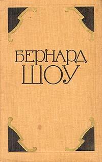 Бернард Шоу. Избранные произведения в двух томах. Том 1 александр бологов избранные произведения в 2 томах комплект