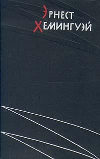 Zakazat.ru: Эрнест Хемингуэй. Избранные произведения в двух томах. Том 1