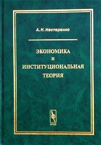 А. Н. Нестеренко Экономика и институциональная теория мамаева л институциональная экономика учебник
