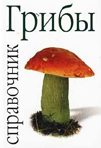 Автор не указан Грибы информация о заказе