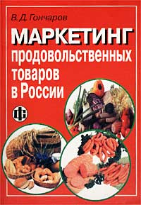 В. Д. Гончаров Маркетинг продовольственных товаров в России вся мебель россии волгоград каталог товаров