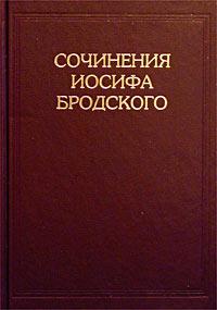 Сочинения Иосифа Бродского. Том IV гражданское право учебник в 3 томах том 3