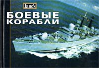 Кит Фолкнер Боевые корабли фолкнер у деревушка