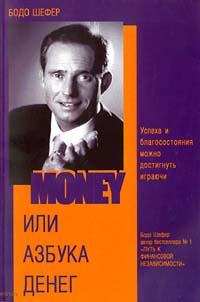 Бодо Шефер Money, или азбука денег законы победителей бодо шефер купить
