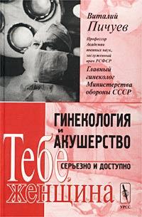 Виталий Пичуев Гинекология и акушерство