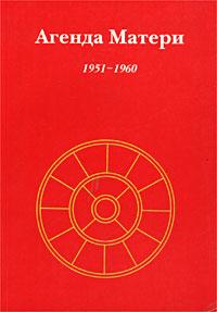 Автор не указан Агенда Матери. Том 1. 1951-1960 гг. автор не указан агенда матери том 1 1951 1960 гг