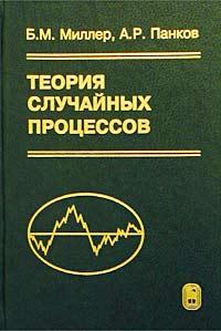 Б. М. Миллер, А. Р. Панков Теория случайных процессов в примерах и задачах в м трояновский информационно управляющие системы и прикладная теория случайных процессов