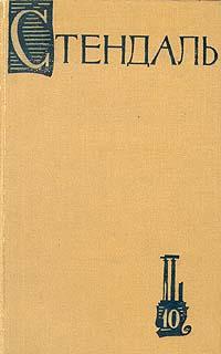 Стендаль. Собрание сочинений в пятнадцати томах. Том 10 томсон д прогулки по барселоне