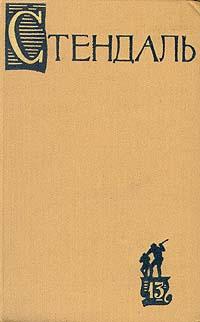 Стендаль. Собрание сочинений в пятнадцати томах. Том 13 светильник спот дубравия анри 150 41 13