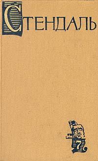 Zakazat.ru: Стендаль. Собрание сочинений в пятнадцати томах. Том 7
