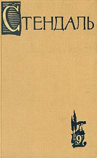 Стендаль. Собрание сочинений в пятнадцати томах. Том 9 стендаль ф рим неаполь и флоренция