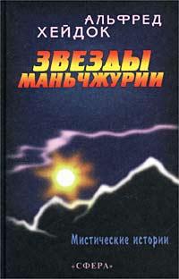Звезды Маньчжурии. Альфред Хейдок