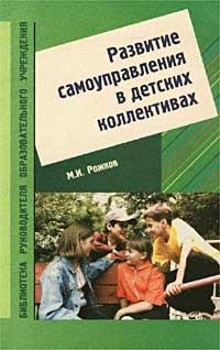 Развитие самоуправления в детских коллективах