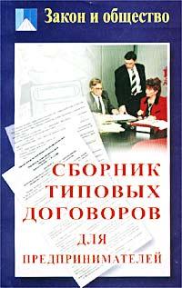 Сборник типовых договоров для предпринимателей