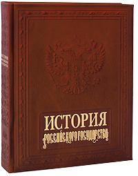 История Российского государства (подарочное издание)