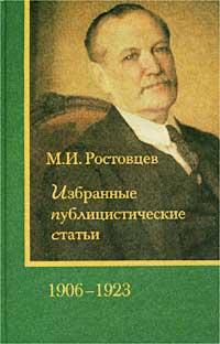М. И. Ростовцев М. И. Ростовцев. Избранные публицистические статьи. 1906-1923 гг.